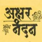 Aksharnandan-School